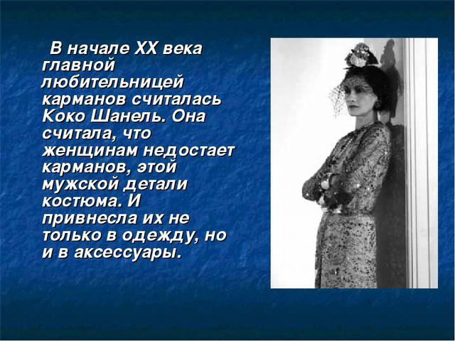 В начале XX века главной любительницей карманов считалась Коко Шанель. Она с...