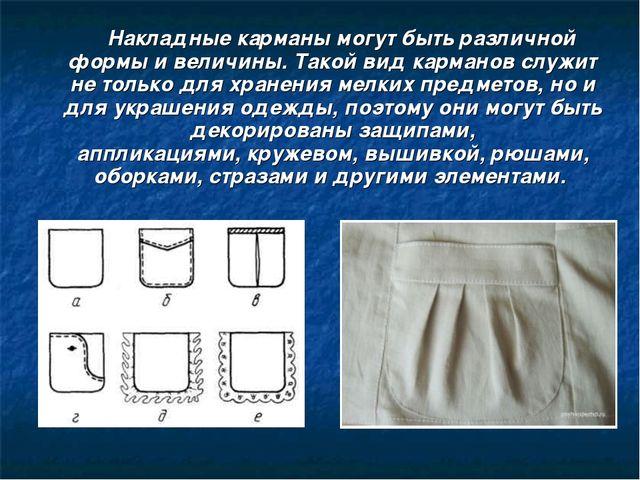 Накладные карманы могут быть различной формы и величины. Такой вид карманов...