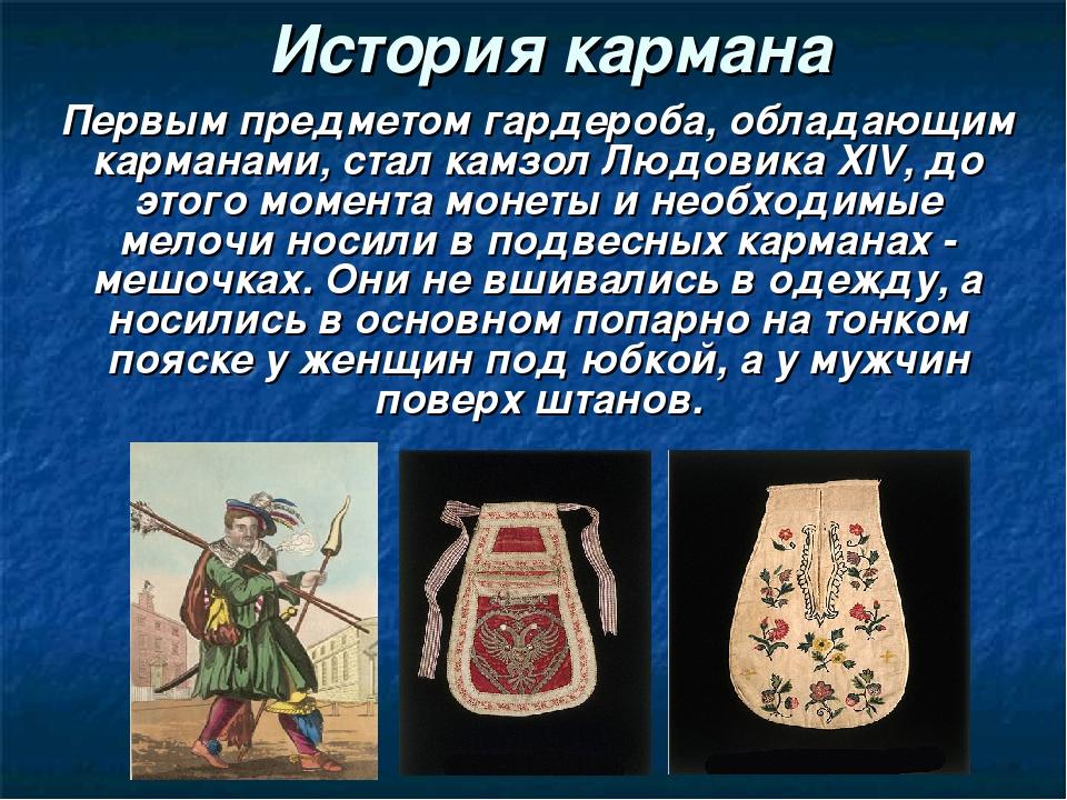 История кармана Первым предметом гардероба, обладающим карманами, стал камзол...