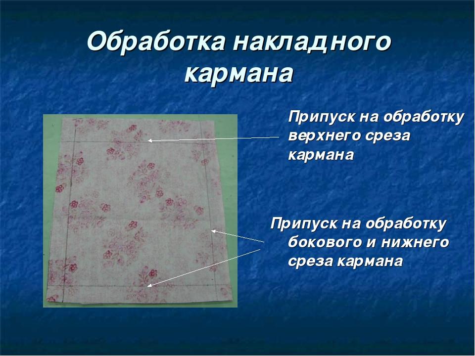 Обработка накладного кармана Припуск на обработку верхнего среза кармана Прип...