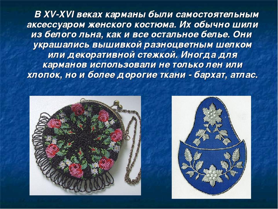 В XV-XVI веках карманы были самостоятельным аксессуаром женского костюма. Их...