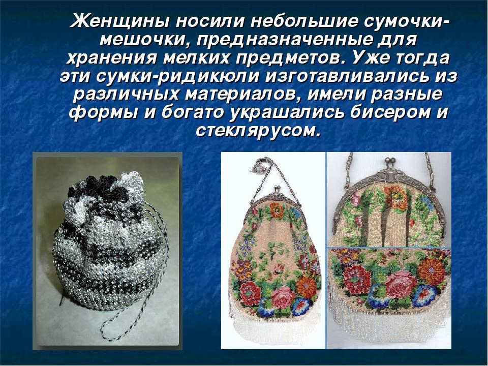 Женщины носили небольшие сумочки-мешочки, предназначенные для хранения мелки...