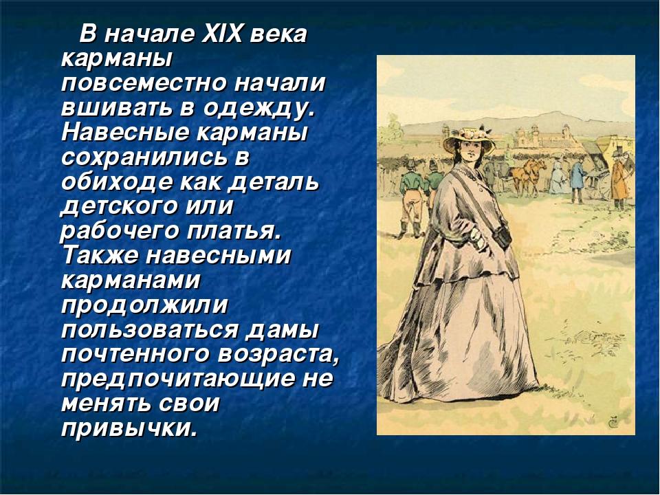 В начале XIX века карманы повсеместно начали вшивать в одежду. Навесные карм...