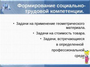 Формирование социально-трудовой компетенции. Задачи на применение геометричес