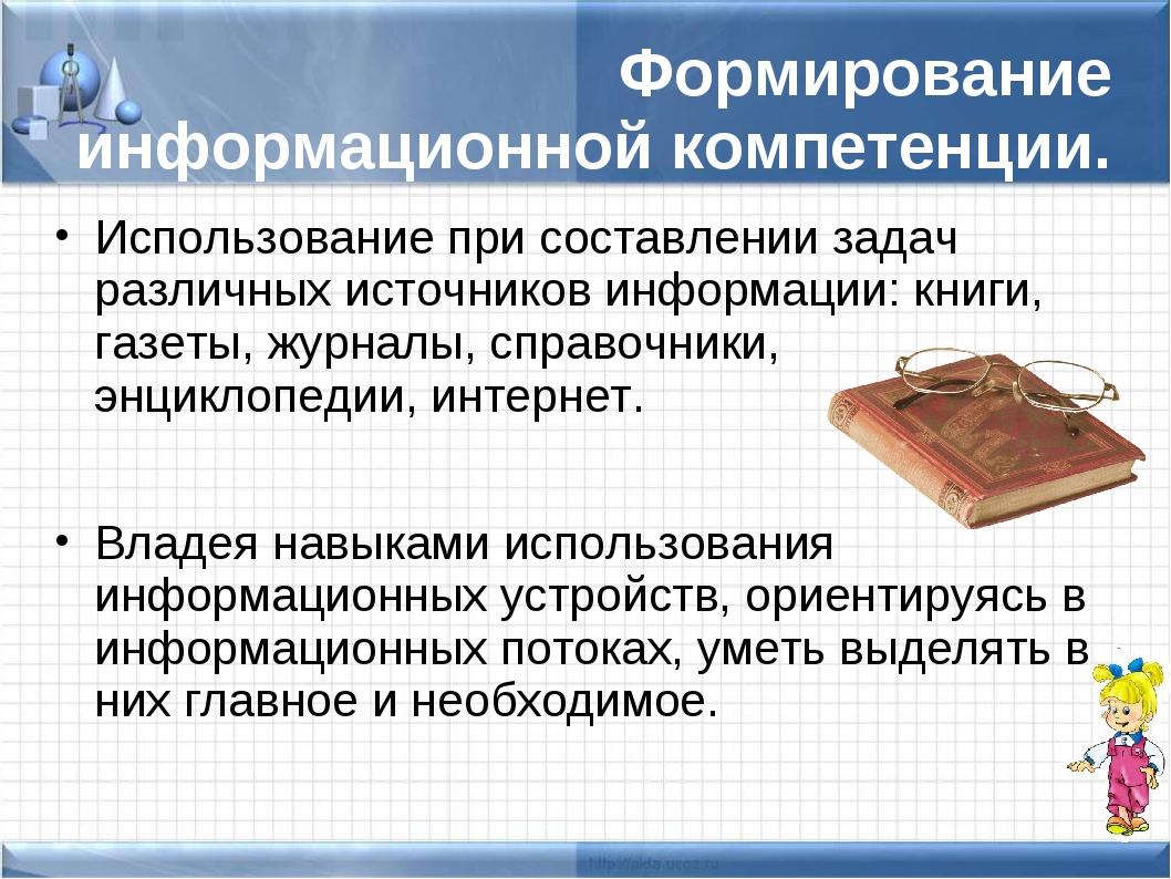 Формирование информационной компетенции. Использование при составлении задач...