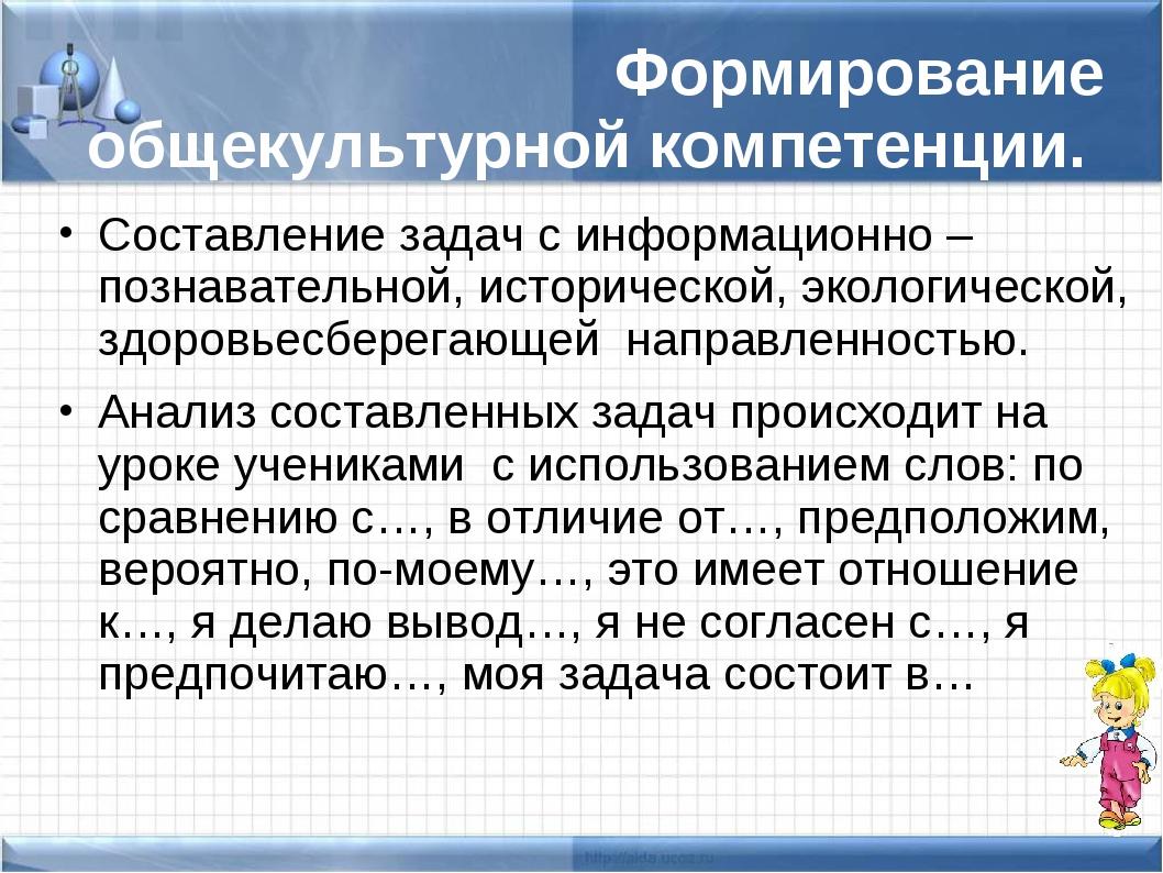 Формирование общекультурной компетенции. Составление задач с информационно –...