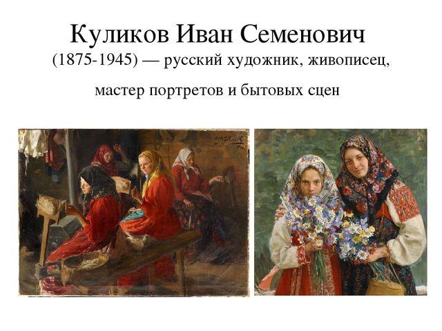 Куликов Иван Семенович (1875-1945) — русский художник, живописец, мастер порт...