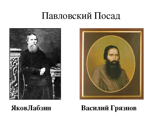 Павловский Посад ЯковЛабзин Василий Грязнов