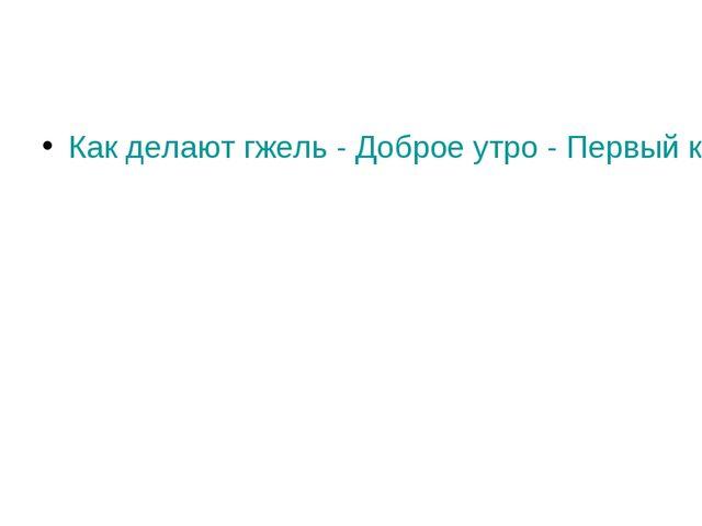 Как делают гжель - Доброе утро - Первый канал.mp4
