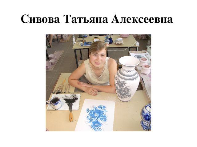 Сивова Татьяна Алексеевна
