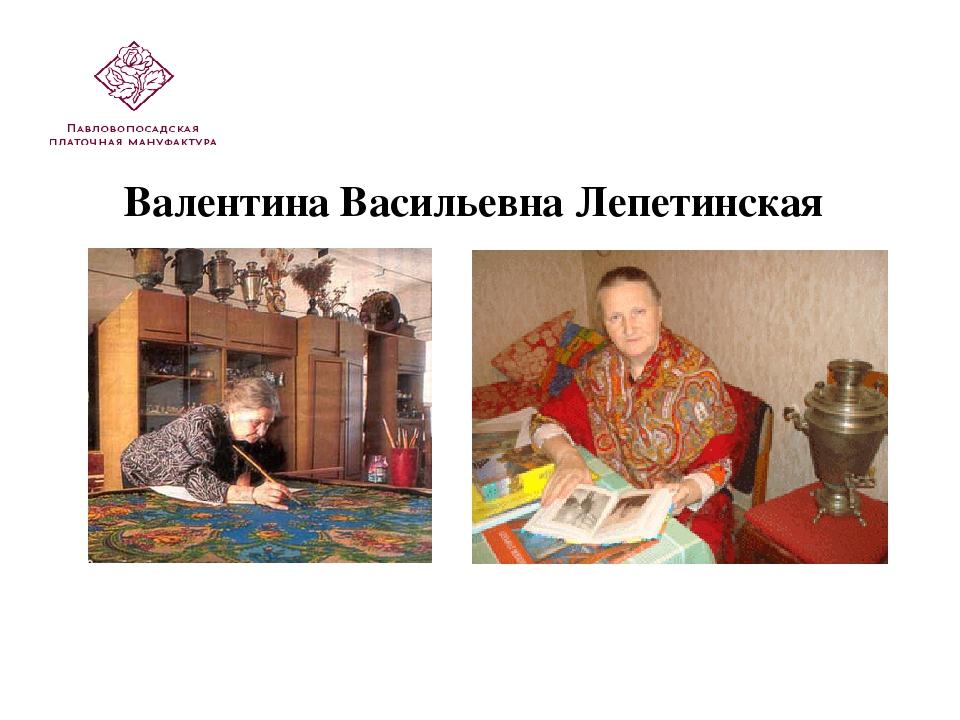 Валентина Васильевна Лепетинская