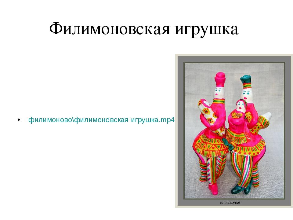 Филимоновская игрушка филимоново\филимоновская игрушка.mp4