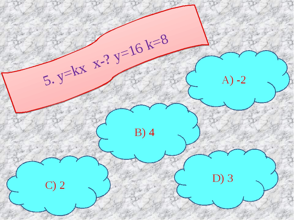 5. у=kx x-? у=16 k=8 С) 2 В) 4 А) -2 D) 3