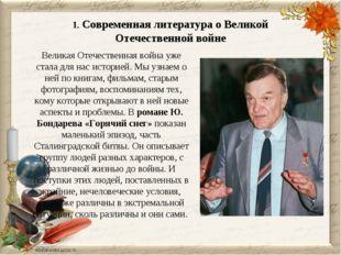1. Современная литература о Великой Отечественной войне Великая Отечественная