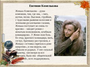 Евгения Комелькова Женька Комелькова – душа компании, там, где она, - смех, ш