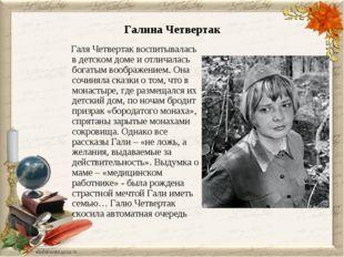 Галина Четвертак Галя Четвертак воспитывалась в детском доме и отличалась бог