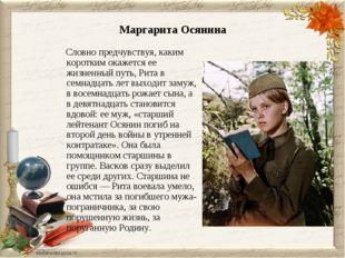 Маргарита Осянина Словно предчувствуя, каким коротким окажется ее жизненный п