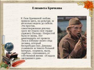 Елизавета Бричкина К Лизе Бричкиной любовь пришла здесь, на разъезде, за неск