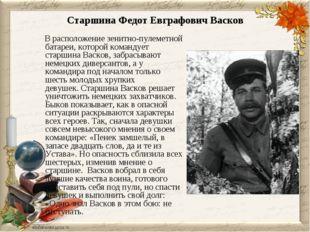 Старшина Федот Евграфович Васков В расположение зенитно-пулеметной батареи, к