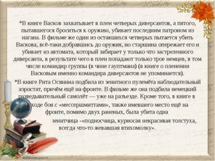 *В книге Васков захватывает в плен четверых диверсантов, а пятого, пытавшегос