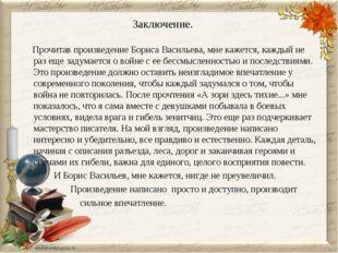 Прочитав произведение Бориса Васильева, мне кажется, каждый не раз еще задум