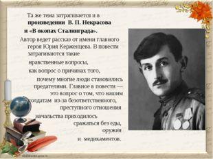 Та же тема затрагивается и в произведении В. П. Некрасова и «В окопах Сталин
