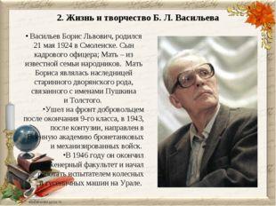 2. Жизнь и творчество Б. Л. Васильева Васильев Борис Львович, родился 21 мая