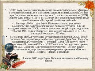 В1971 году поего сценарию был снят знаменитый фильм «Офицеры» сГеоргием Ю