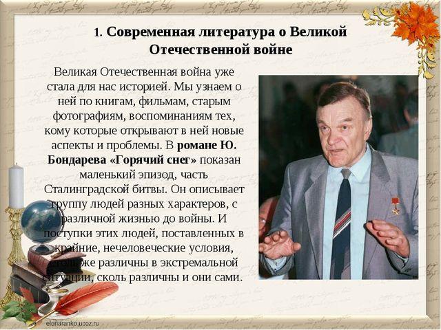 1. Современная литература о Великой Отечественной войне Великая Отечественная...