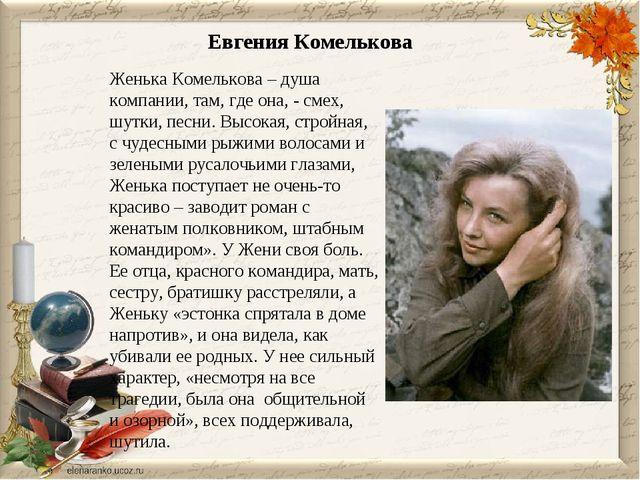 Евгения Комелькова Женька Комелькова – душа компании, там, где она, - смех, ш...