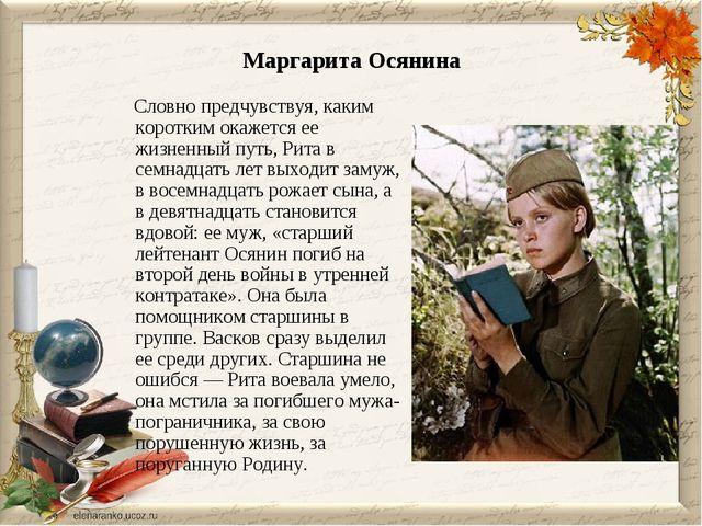 Маргарита Осянина Словно предчувствуя, каким коротким окажется ее жизненный п...