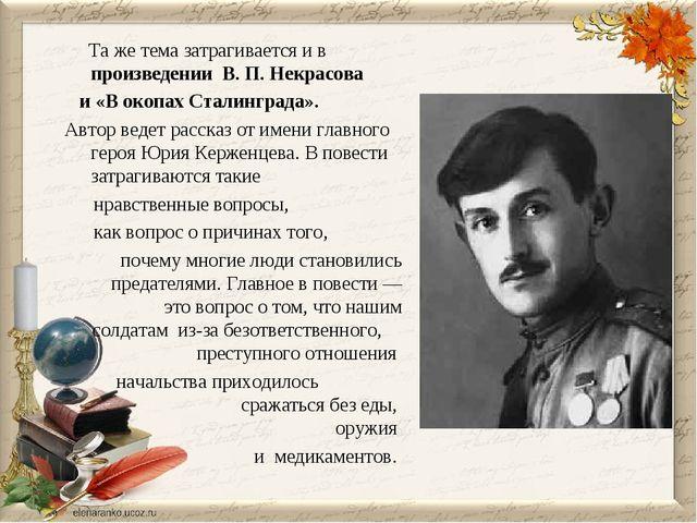 Та же тема затрагивается и в произведении В. П. Некрасова и «В окопах Сталин...