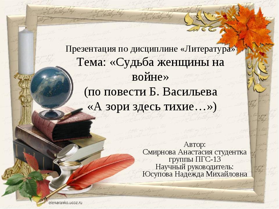 Автор: Смирнова Анастасия студентка группы ПГС-13 Научный руководитель: Юсупо...