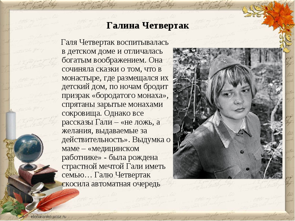 Галина Четвертак Галя Четвертак воспитывалась в детском доме и отличалась бог...