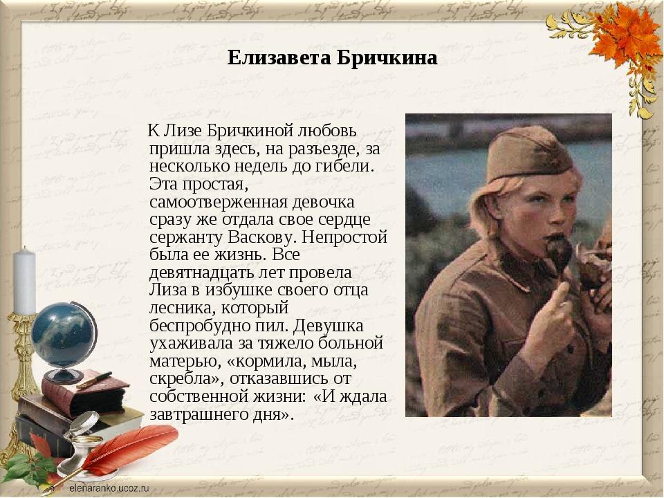 Елизавета Бричкина К Лизе Бричкиной любовь пришла здесь, на разъезде, за неск...