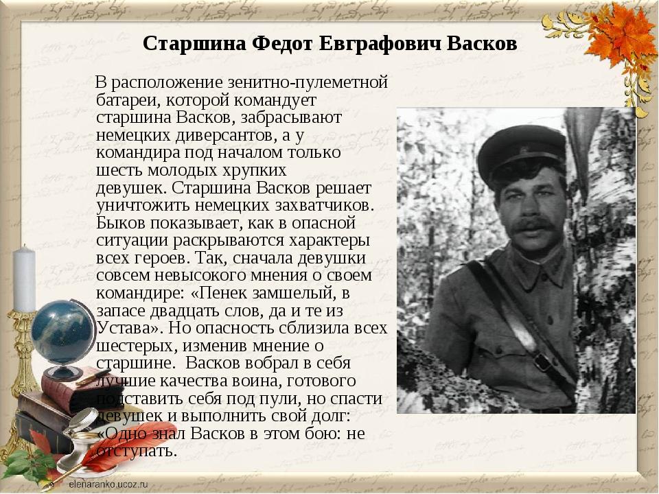 Старшина Федот Евграфович Васков В расположение зенитно-пулеметной батареи, к...