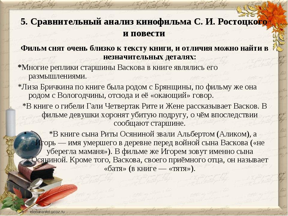 5. Сравнительный анализ кинофильма С. И. Ростоцкого и повести Фильм снят очен...