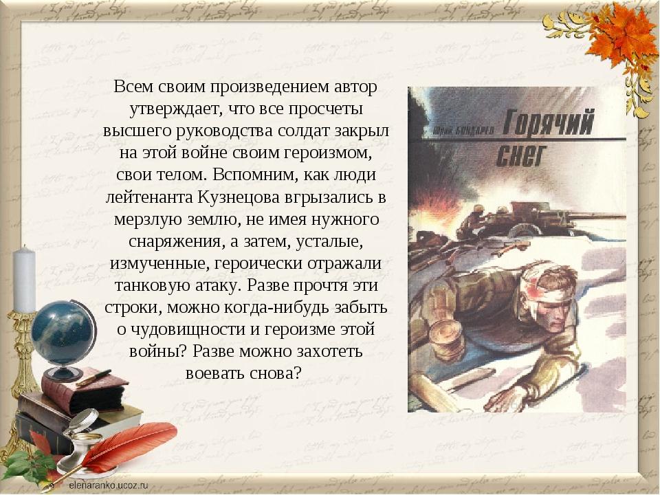 Всем своим произведением автор утверждает, что все просчеты высшего руководс...