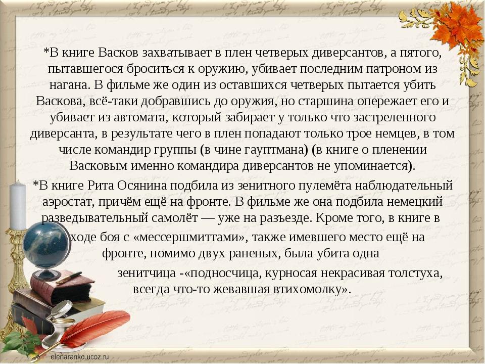 *В книге Васков захватывает в плен четверых диверсантов, а пятого, пытавшегос...