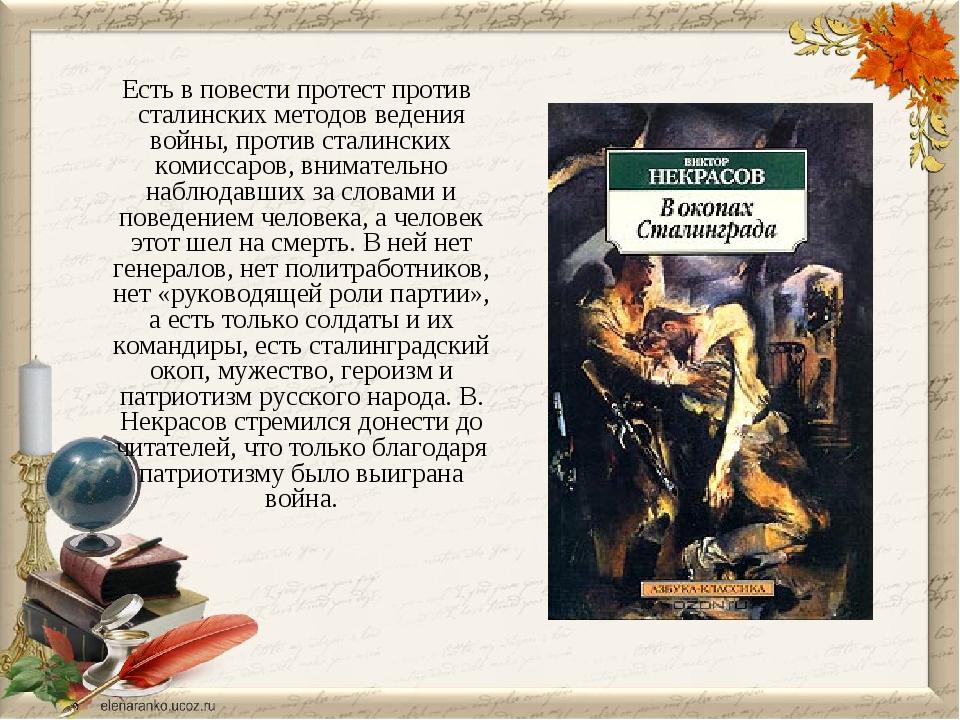 Есть в повести протест против сталинских методов ведения войны, против стали...