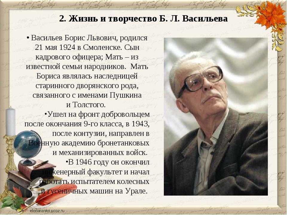 2. Жизнь и творчество Б. Л. Васильева Васильев Борис Львович, родился 21 мая...