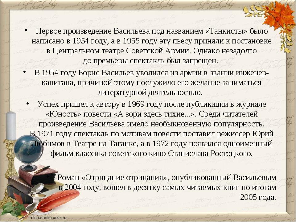 Первое произведение Васильева под названием «Танкисты» было написано в1954...