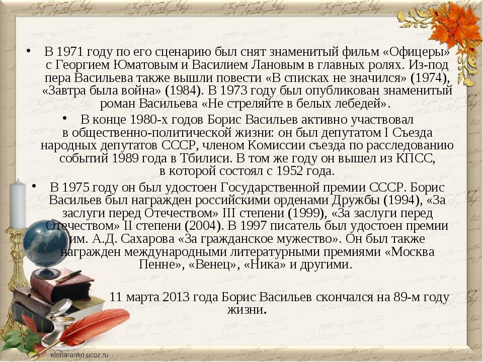 В1971 году поего сценарию был снят знаменитый фильм «Офицеры» сГеоргием Ю...