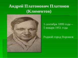 Андрей Платонович Платонов (Климентов) 1 сентября 1899 года – 5 января 1951 г