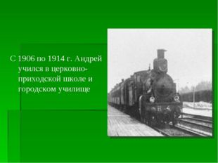 С 1906 по 1914 г. Андрей учился в церковно-приходской школе и городском учил
