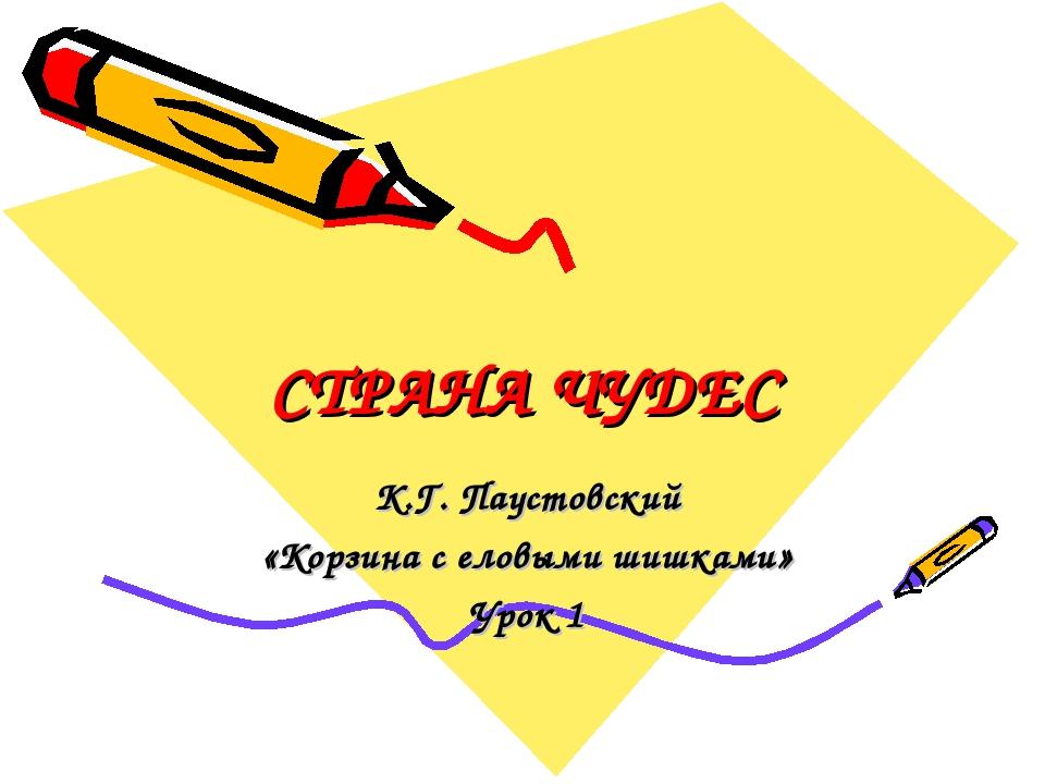 СТРАНА ЧУДЕС К.Г. Паустовский «Корзина с еловыми шишками» Урок 1