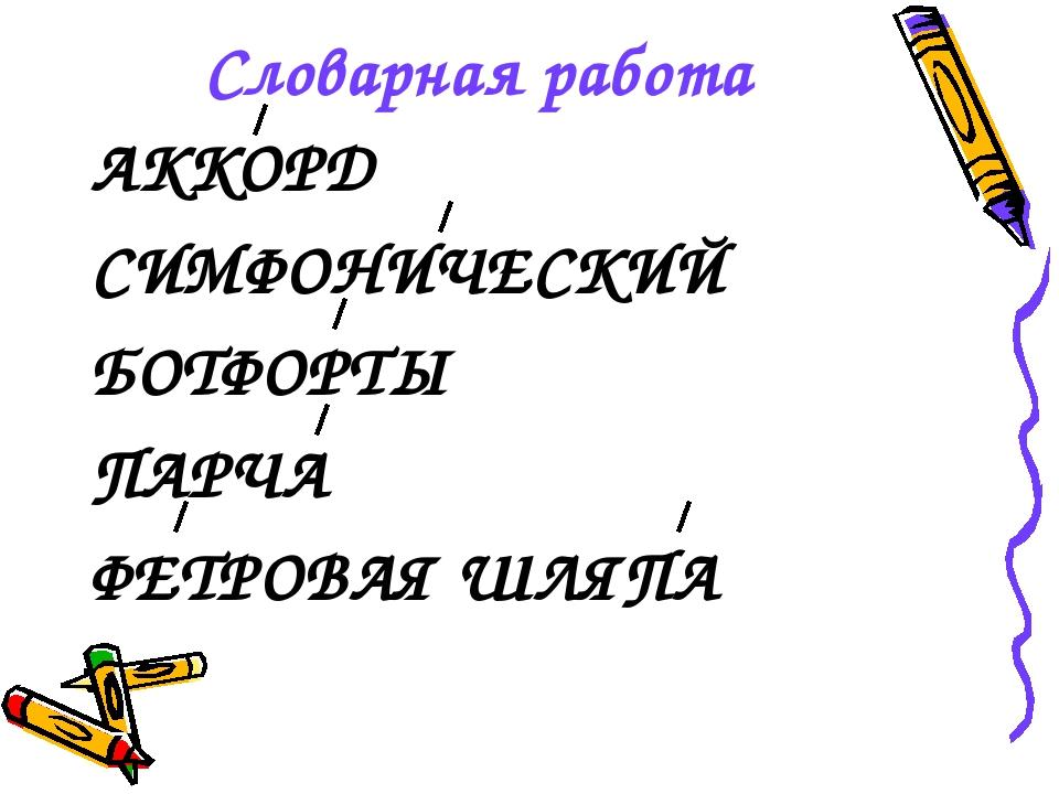 Словарная работа АККОРД СИМФОНИЧЕСКИЙ БОТФОРТЫ ПАРЧА ФЕТРОВАЯ ШЛЯПА