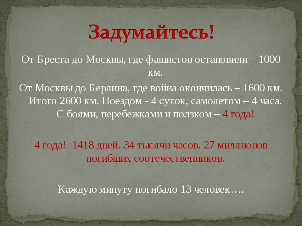 От Бреста до Москвы, где фашистов остановили – 1000 км. От Москвы до Берлина,...