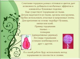 Сочетание торцовок разных оттенков и цветов дает возможность добиваться необ