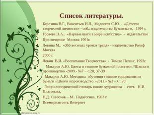 Список литературы. Березина В.Г., Викентьев И.Л., Модестов С.Ю. - «Детство
